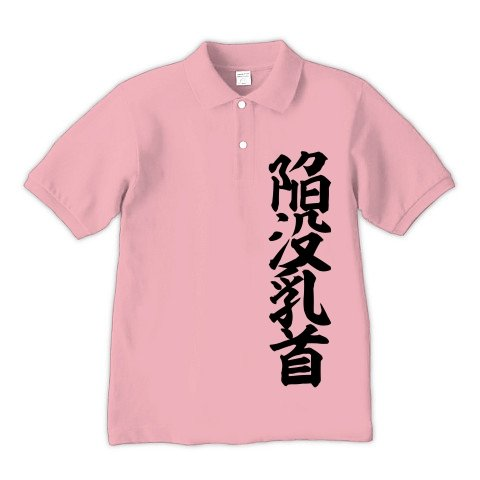 陥没乳首 ポロシャツ(ライトピンク) M