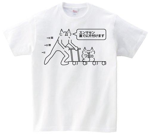 モナー スンマセン、直ぐに片付けます 半袖Tシャツ ホワイトXL