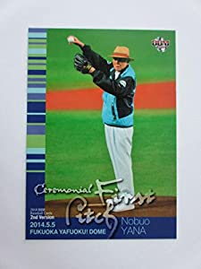 BBM2014「2nd」レギュラーカード【FP06八名信夫】始球式カード≪ベースボールカード≫