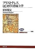 アリストテレス はじめての形而上学 (NHKブックス No.1192)