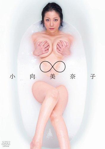 ∞小向美奈子 [DVD]