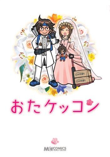 おたケッコン (マジキューコミックス)