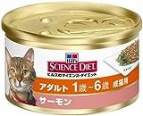 サイエンスダイエット アダルト サーモン 缶詰 成猫用 85g ×24缶(ケース販売)