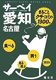 サーベイ愛知・名古屋—まるごとクチコミの1300件