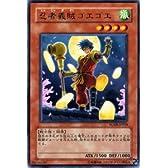 遊戯王カード 【 忍者義賊ゴエゴエ 】 FOTB-JP024-R 《フォース・オブ・ザ・ブレイカー》