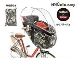 自転車 前用子供乗せチャイルドシート レインカバー RCH-003 ハレーロ・ベビー