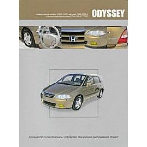 honda-odyssey-modeli-2wd-4wd-vypuska-1999-2003-gg-s-benzinovym-dvigatelem-f23a-rukovodstvo-po-eksplu
