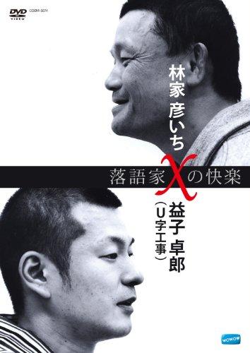 落語家Xの快楽 林家彦いちx益子卓郎(U字工事) [DVD]