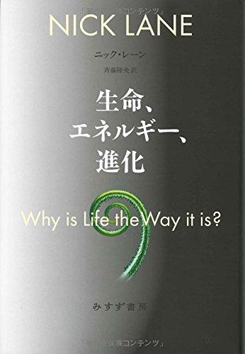 『生命、エネルギー、進化』この生物学の本にはぶっとんだ! 客員レビュー by ビル・ゲイツ