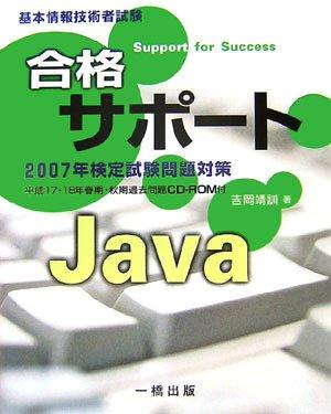 基本情報技術者試験合格サポート Java