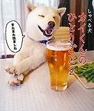 しゃべる犬 カイくんのひとりごと 2