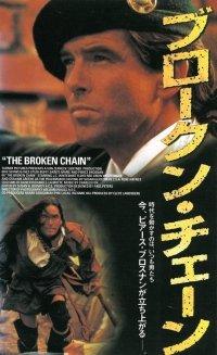 ブロークン・チェーン(字幕) [VHS]