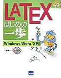 LATEXはじめの一歩―Windows Vista/XP対応 (やさしいプログラミング)