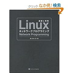 Linux�l�b�g���[�N�v���O���~���O