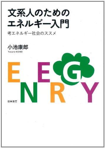 文系人のためのエネルギー入門: 考エネルギー社会のススメ