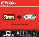 FC SFC互換機 コロンバス エフシーコンボ(FC COMBO)