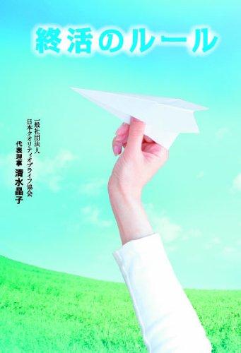 終活のルール(発行:本分社)