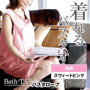 バスタローブ/Bath-TA-robe