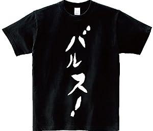 アニメ 名言Tシャツ「バルス!」