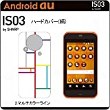 Android au IS03専用 ハードカバー(柄2/マルチカラーライン)