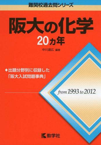 阪大の化学20カ年