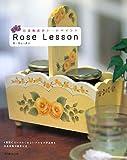石田和美のトールペイント Rose Lesson