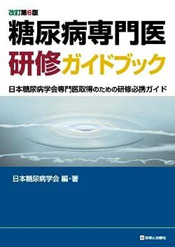 糖尿病専門医研修ガイドブック 改訂第6版 日本糖尿病学会専門医取得のための研修必携ガイド