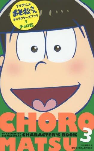 TVアニメおそ松さんキャラクターズブック 3 チョロ松 (マーガレットコミックス)