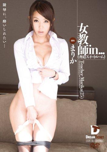 女教師in...(脅迫スイートルーム) Teacher Marika(25) まりか [DVD]