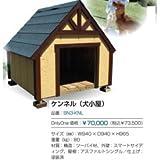 オンリーワン ケンネル(犬小屋) SN3-KNL