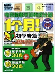 Getting Started Beginner Articles Of -1 Months! Electric Guitar Novice Develop A Plan - [Basic Skills Training(Chinese Edition)