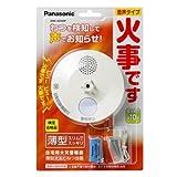 Panasonic ねつ当番 単独型