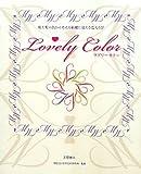 ラブリーカラー—肌と髪の色から考える綺麗に見える色えらび