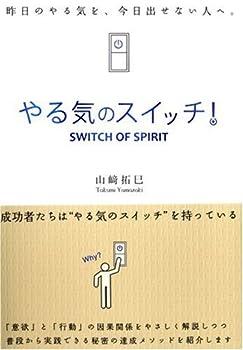 やる気のスイッチ! (Sanctuary books)