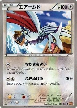 ポケモンカードXY エアームド / エメラルドブレイク(PMXY6)/シングルカード