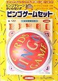エンゼル ビンゴゲームセット BSNNMA 00074083【まとめ買い3セット】