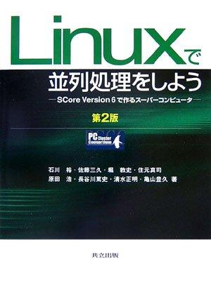 Linuxで並列処理をしよう―SCore Version6で作るスーパーコンピュータ
