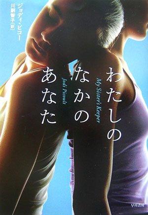 わたしのなかのあなた (Hayakawa Novels)