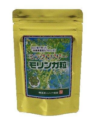 与論島 ㈱薬草パパイヤ農園 ミラクルツリー モリンガ粒 1袋