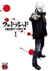 ウルトラ・レッド(1) (チャンピオンREDコミックス)