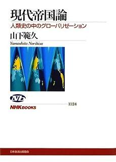 現代帝国論―人類史の中のグローバリゼーション (NHKブックス)