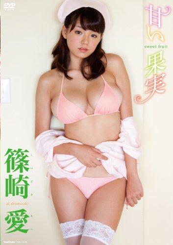 篠崎愛 甘い果実[DVD]