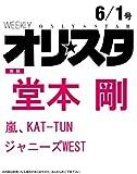 オリ☆スタ 2015年 6/1号