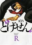 どげせんR 2 (ヤングキングコミックス)