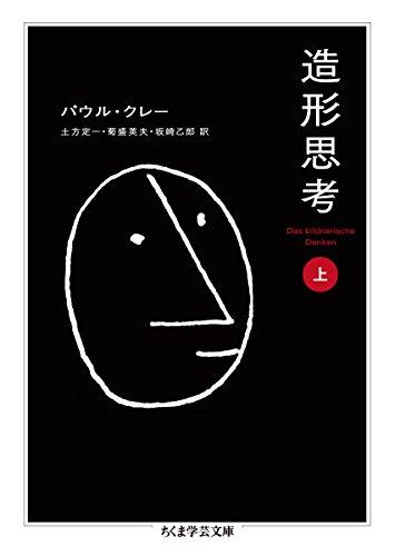 造形思考(上) (ちくま学芸文庫)