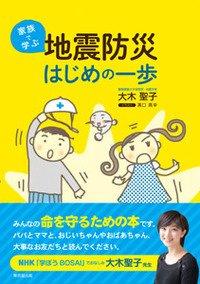 家族で学ぶ 地震防災はじめの一歩
