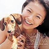 榮倉奈々 2008年カレンダー