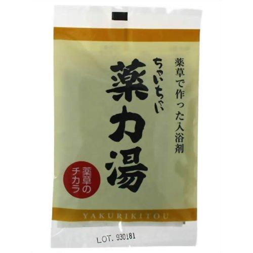 薬力湯 薬草のチカラ 入浴剤 10g×2袋 キズ汚れあり