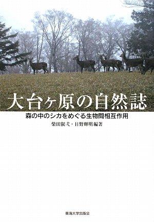大台ケ原の自然誌―森の中のシカをめぐる生物間相互作用