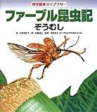ファーブル昆虫記 ぞうむし (科学絵本ライブラリー)